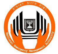 """רשות חירום לאומית (רח""""ל)"""